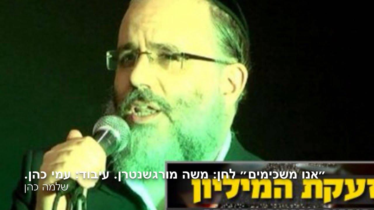 """שלמה כהן בשיר לכבוד עצרת המליון """"אנו משכימים"""""""