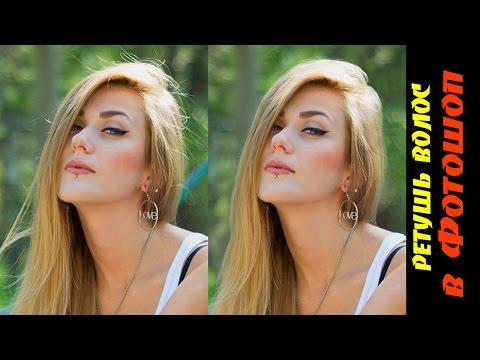 Как замазать волосы в фотошопе