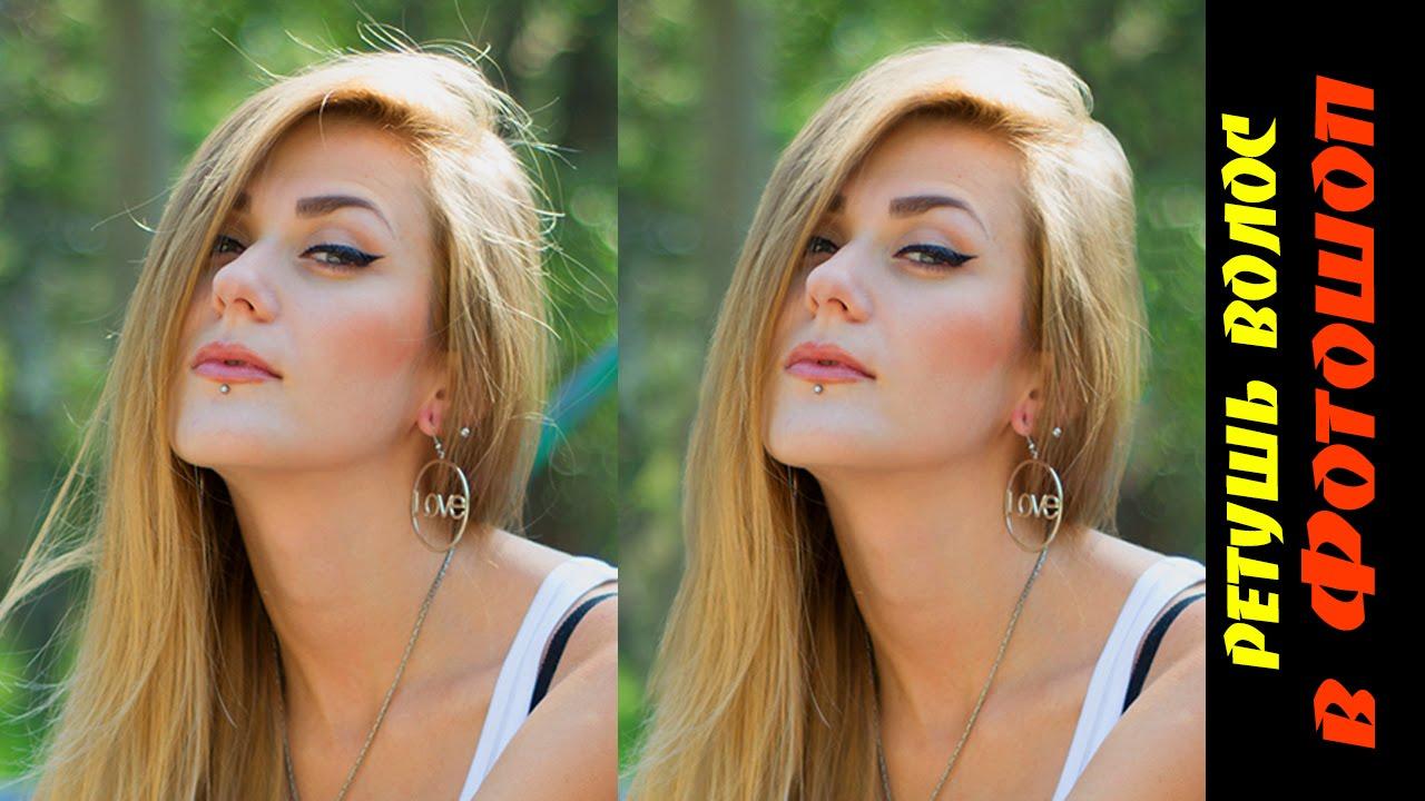 Как дорисовать волосы в фотошопе