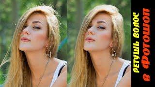 Ретушь волос в Фотошоп. Подправляем прическу