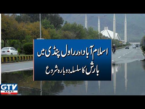 Islamabad aur Rawalpindi main barish ka silsila dobara shuru I GTVNews