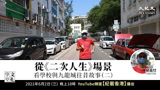 Publication Date: 2021-06-02 | Video Title: 【文化學堂】從《二次人生》場景看學校與九龍城往昔故事(2/3