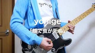 yonigeの新アルバムHOUSEから'顔で虫が死ぬ'を弾いてみました。強烈な曲...