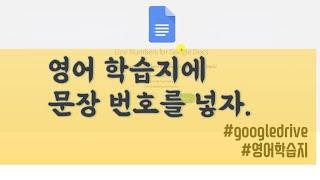 구글 문서 | 영어 독해 학습지 | 문장 번호 넣기 |…