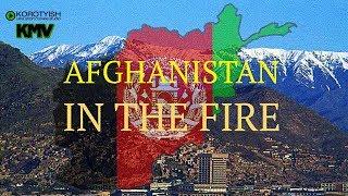 Afghanistan in the Fire, a Music Video   Афганистан в огне, клип