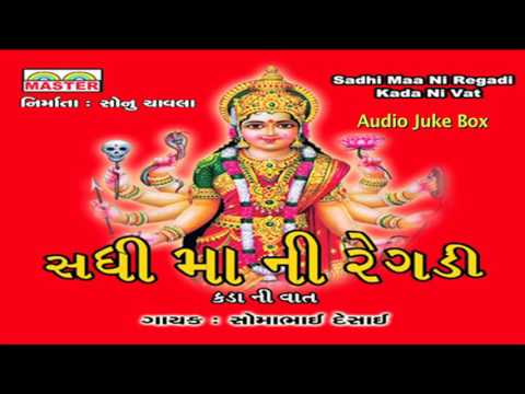 Gujarati New Song || Sadhi Maa Ni Regadi (Kada Ni Vat) || Part 1 || Regadi Song || Audio Juke Box