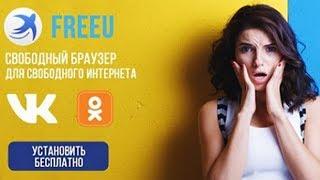 FreeU - Новый браузер для обхода блокировки соц. сетей в Украине | Yandex, VK, OK, Mail.ru
