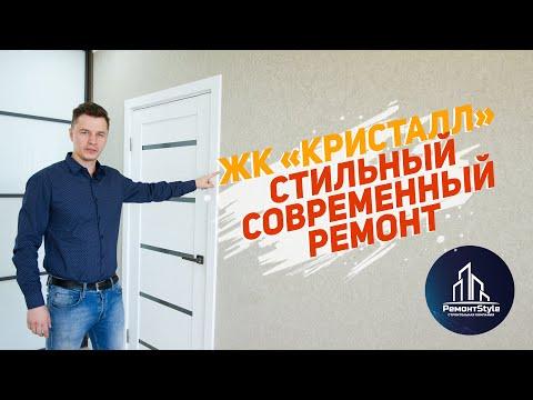 Ремонт квартиры в современном стиле    ЖК Кристалл в Ставрополе