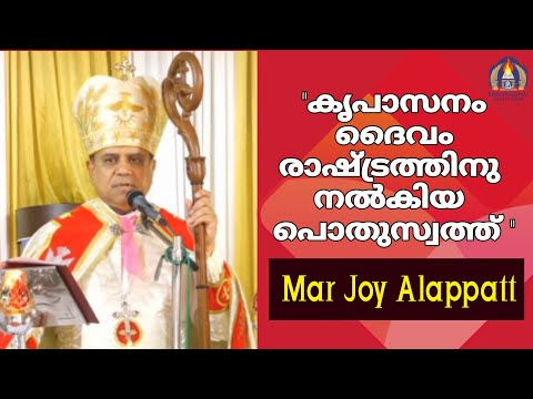 mar joy alappatt auxiliary bishop chicago st thomas diocese on holy mass at kreupasanam 30 1 2020 latin adoration holy mass visudha kurbana novena fr v.p joseph kreupasanam alappuzha marian bible convention christian catholic songs live rosary kontha friday saturday testimonials miracles jesus   adoration holy mass visudha kurbana novena fr v.p joseph kreupasanam alappuzha marian bible convention christian catholic songs live rosary kontha friday saturday testimonials miracles jesus