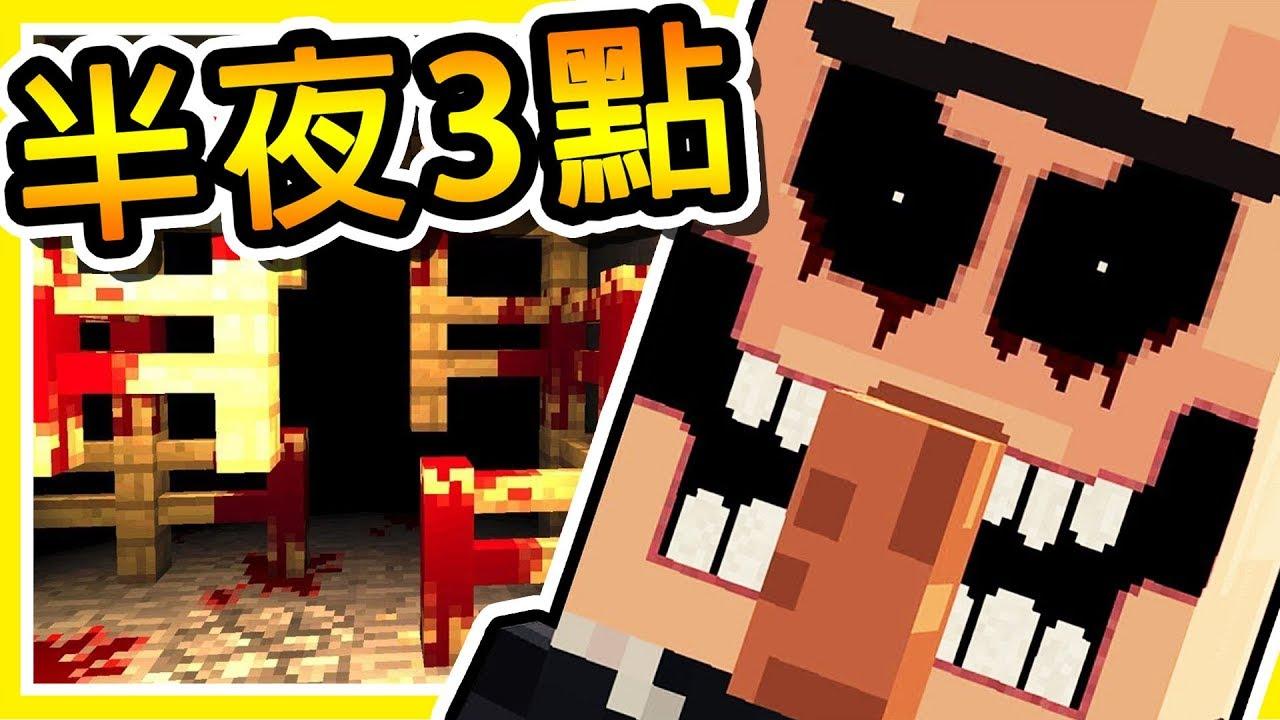 Minecraft【凌晨 3:00】千萬不要玩這個【警告】Minecraft 史上評選最恐怖の地圖