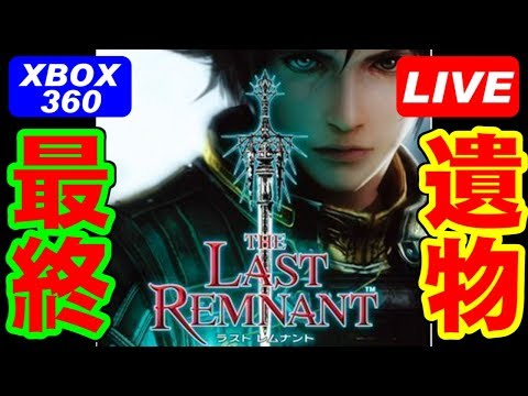 [LIVE] ラストレムナント THE LAST REMNANT [XBOX360]