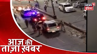 Aaj Ki Taaza Khabar- सुबह की बड़ी खबरें   Top Morning Headlines at 8 AM
