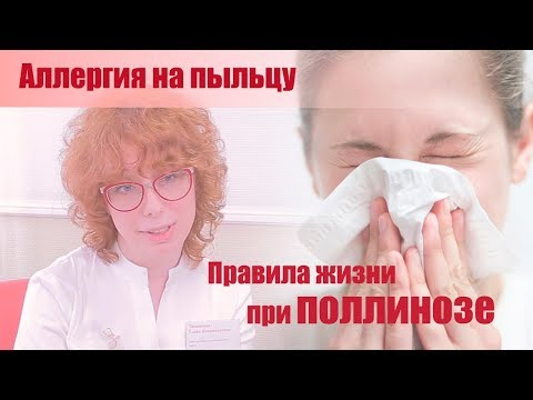Поллиноз, или аллергия на весну. Как выжить? Лечение, симптомы и профилактика