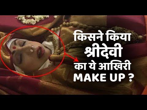 Who Did Last Makeup of Sridevi?