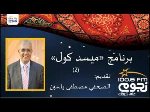 حلقة الفنانة لقاء الخميسى فى برنامج ميسد كول على نجوم إف إم تقديم مصطفى ياسين
