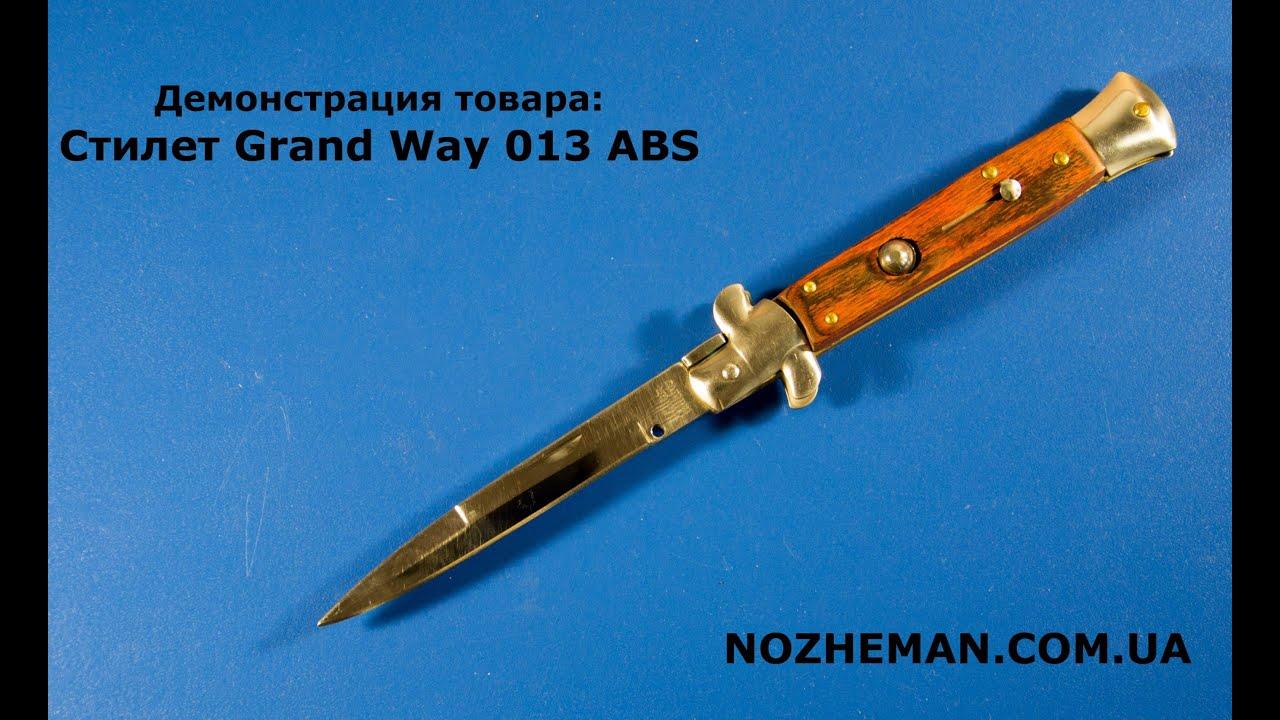 В�кидной нож ��иле� grand way 013 abs Демон���а�ия