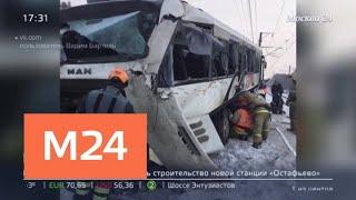 Смотреть видео В деле о ДТП автобуса с поездом в Ленобласти появились двое подозреваемых - Москва 24 онлайн