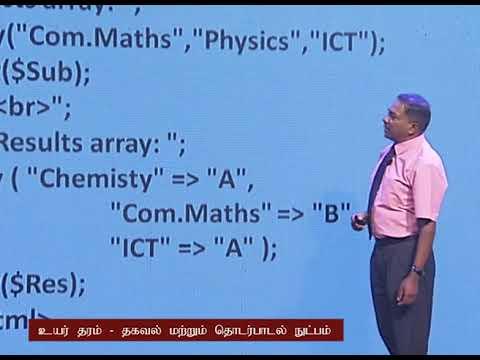 NIE Guru Gedara | A/L ICT  - Lesson 04 - Tamil Medium - 2020.05.05 - 05.00AM