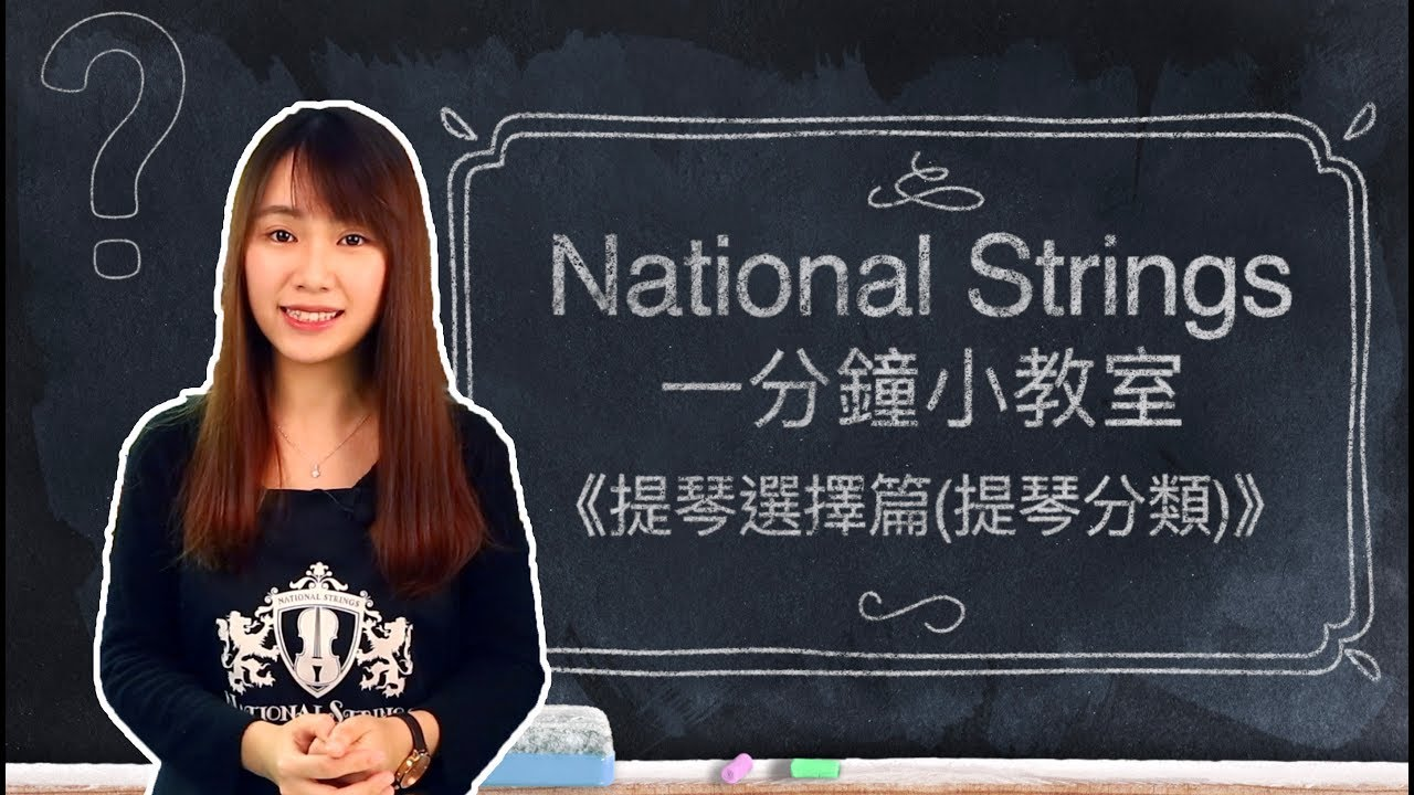National Strings 一分鐘教室