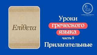 Уроки греческого языка 9 'Прилагательные'