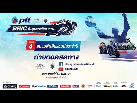PTT BRIC SUPERBIKE CHAMPIONSHIP 2018 (Round 4) : 18 พฤศจิกายน 2561
