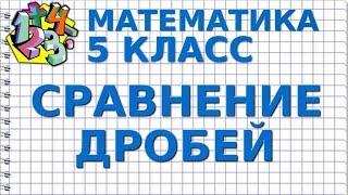 МАТЕМАТИКА 5 класс. СРАВНЕНИЕ ДРОБЕЙ