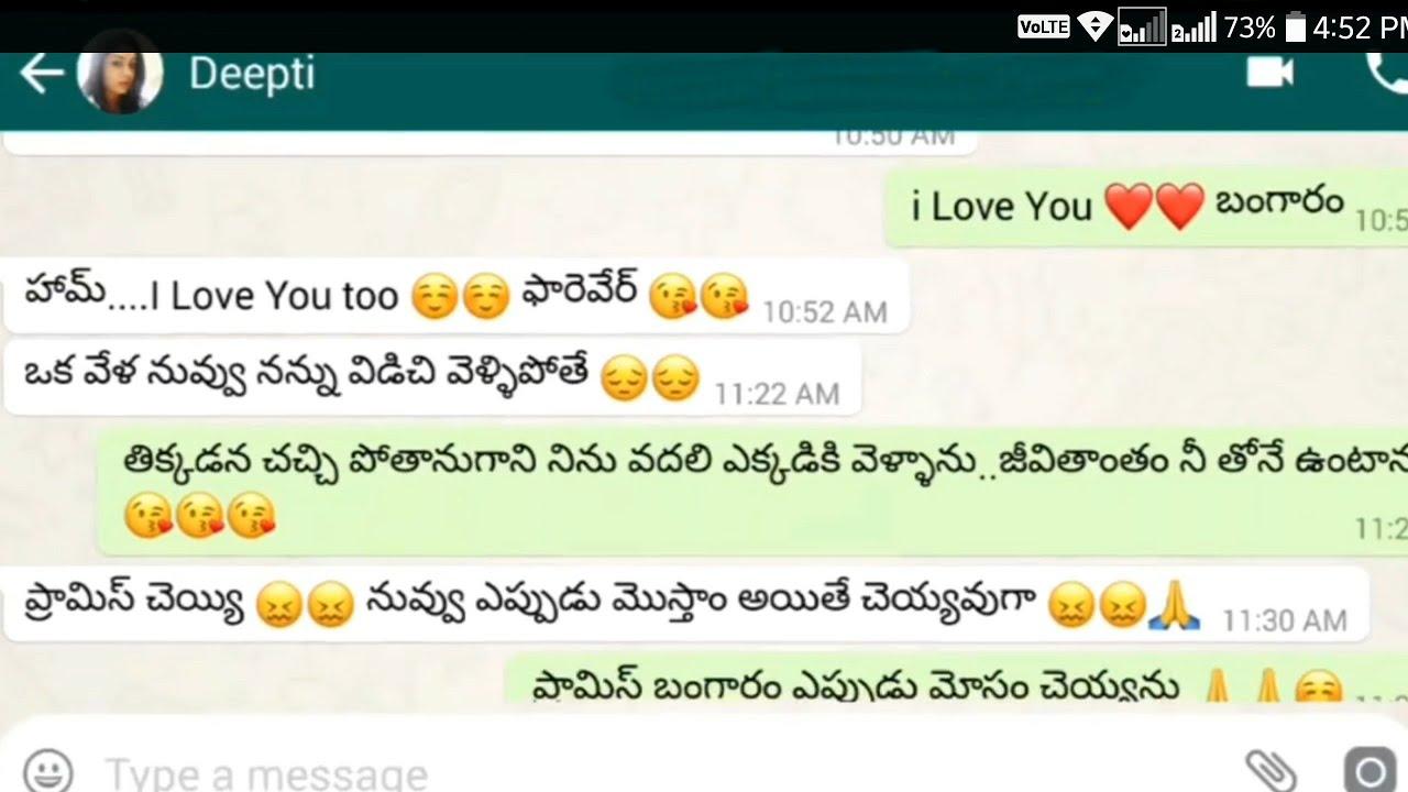 telugu love chat