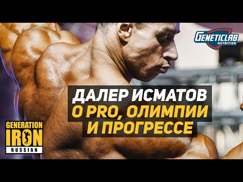Далер Исматов рассказал
