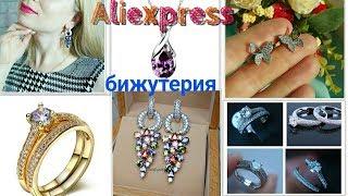 видео Алиэкспресс серебряные серьги: продаются ли такие в Китае и как их найти ·. Обзор женских сережек на китайской торговой площадке