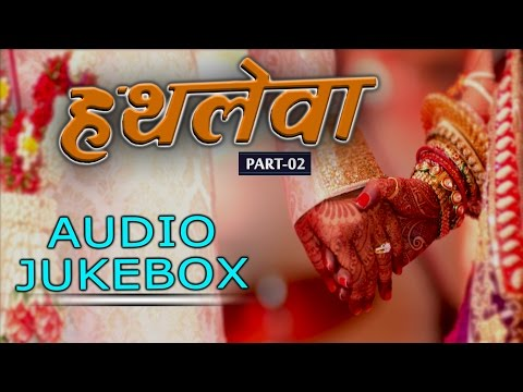 Latest Rajasthani Vivah Geet | Hathleva | Part 2 | FULL Audio Song | New Marwadi Song | Arjun Rao