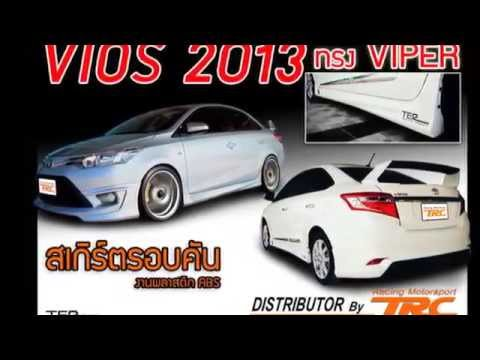 ชุดแต่ง VIOS 2013 BY TRC MOTORSPORT