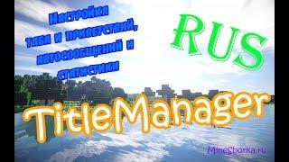 обзор и настройка плагина TitleManager для MineCraft 1.8