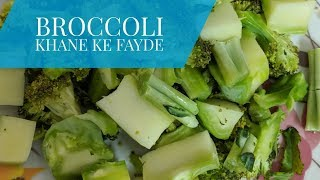 Broccoli Khane ke Fayde | Broccoli Benefits | Broccoli Recipes | Hello Friend TV