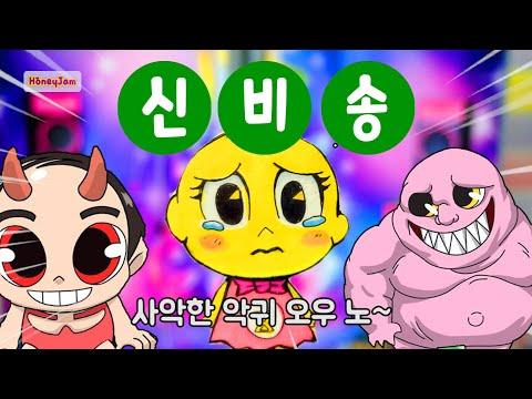 금비고백송 💚 신비송 : 우유송 바꿔부르기 신비아파트 노래