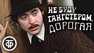 Не буду гангстером, дорогая (1978)