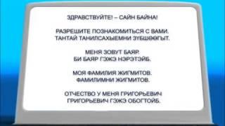Урок №1  Тема  Знакомство flv 360p