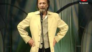 Михаил Задорнов 'И смех и грех'