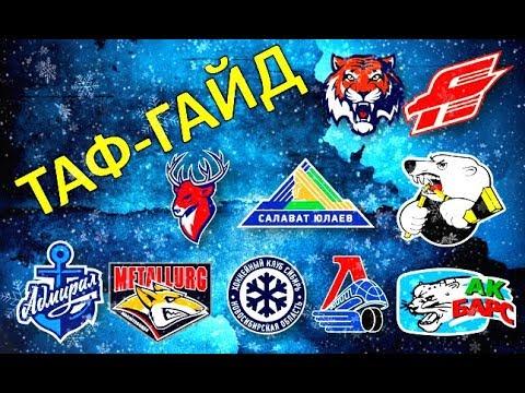 ТАФ-ГАЙД   Главные дерби КХЛ!