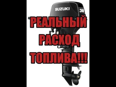 РАСХОД ТОПЛИВА, Suzuki DT30 В ЖИВУЮ
