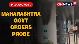 Maharashtra Govt Orders Inquiry Into Serum Institute's Fire Outbreak | CNN News18