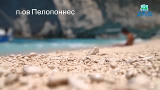 Греция с TEZ TOUR - лучшие достопримечательности Пелопоннеса(Легендарный Пелопоннес встретит вас шикарными пляжами и захватывающей экскурсионной программой от TEZ..., 2015-05-25T15:03:28.000Z)