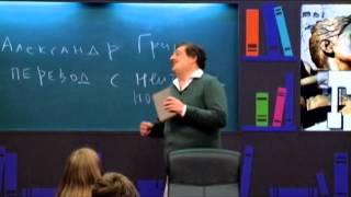 Открытый урок с Дмитрием Быковым. Александр Грин. Перевод с неизвестного. / Промо 2