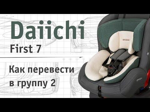 Daiichi First 7   как перевести в группу 2   инструкция Автодети