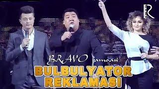 Bravo jamoasi - Bulbulyator reklamasi | Браво жамоаси - Булбулятор рекламаси