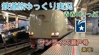 【鉄道旅ゆっくり実況】第11回 青春18きっぷ サンライズ瀬戸号に乗車!