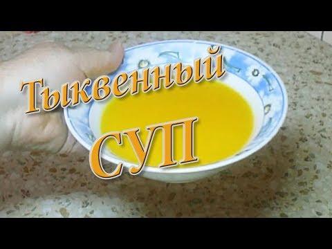 Суп из тыквы в мультиварке диетический