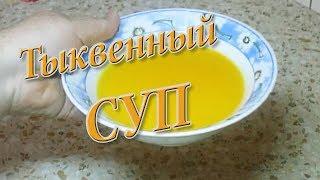 Любовь  Зиброва.   Тыквенный  суп диетический.