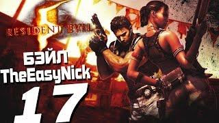 Прохождение Resident Evil 5  CO-OP Дмитрий Бэйл и TheEasyNick — Часть 17: Битва с Вескером