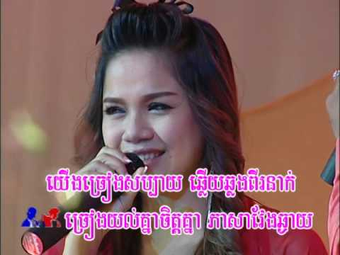 ( Sing along )អនុស្សាវរីយ៍វត្តដំរីស / Yeung Ro Pee Neak. (Khmer Karaoke)