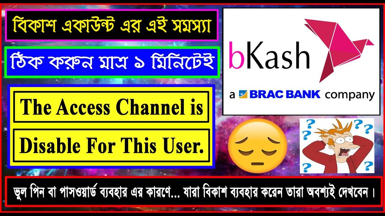 bKash Problem, The Access Channel Is Disable For This User  How to  Re-Active in 1 minute, Tech4 Aoc